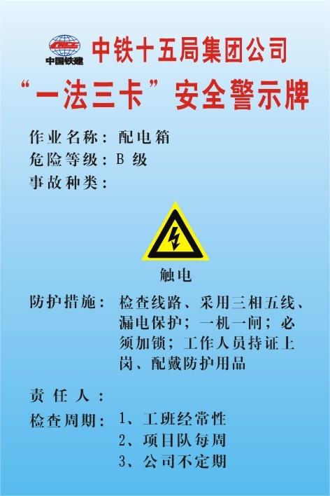 建筑工地安全标志牌 安全标志牌 标志牌 一法三卡标志牌-建筑标志牌图片