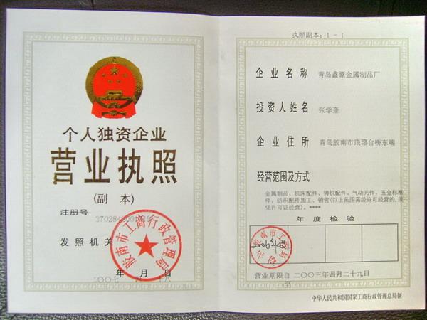 工商注册信息青岛鑫豪金属制品有限公司-金属冲压件